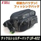 (5)X'SELL (エクセル) フィッシング タックルショルダーバッグ (UF-402)(フィッシングバッグ)