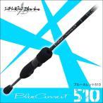 【エントリーでポイント10倍】(5)ヤマガブランクス ブルーカレント2 (BlueCurrent II 510)