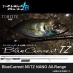 【エントリーでポイント10倍】(5) ヤマガブランクス ブルーカレント TZ(BlueCurrent 85/TZ NANO All-Range)(2016年モデル)