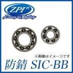 ZPI (ジーピーアイ) 防錆SIC-BB (1034-834) ボールベアリング 【メール便配送可】