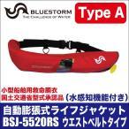(5)е╓еыб╝е╣е╚б╝ер  ╝л╞░╦──е╝░ещеде╒е╕еуе▒е├е╚ BSJ-5520RS (║∙е▐б╝еп╔╒дн Type A ежеие╣е╚е┘еые╚е┐еде╫)(елещб╝бзеье├е╔е╓еыб╝)