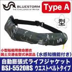 (5)ブルーストーム  自動膨張式ライフジャケット BSJ-5520RS (桜マーク付き Type A ウエストベルトタイプ)(カラー:グリーンカモ)
