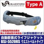 (5)ブルーストーム  自動膨張式ライフジャケット BSJ-5520RS (桜マーク付き Type A ウエストベルトタイプ)(カラー:ジーンズ)
