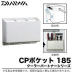 ダイワ CPポケット 185 (クーラーパートナーシリーズ ) /(5)