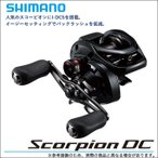 (5)シマノ 17 スコーピオンDC 100HG RIGHT (右ハンドル)