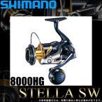 (5)シマノ 19 ステラSW 8000HG (2019年モデル) スピニングリール