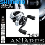 (5)シマノ 19 アンタレス HG LEFT (左ハンドル / ギア比:7.4) 2019年モデル