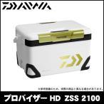【いまトク!エントリーでポイント10%】【数量限定】 ダイワ クーラーボックス プロバイザー HD (ZSS 2100X)  /(7)