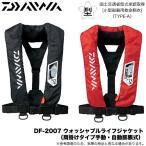 (5) ダイワ DF-2007 ウォッシャブルライフジャケット(肩掛けタイプ手動・自動膨脹式)