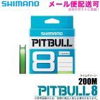 シマノ ピットブル 8 (PL-M68R)(0.6〜2.0号)(200m) (カラー:ライムグリーン )【メール便配送可】 /(5)