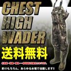 エクセル チェストハイ ウェーダー カモフラ (フェルトソール) OH-821 (補修キット付属) /(5)