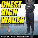 (5)エクセル チェストハイ ウェーダー (フェルトピンソール) OH-860 (補修キット付属)
