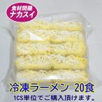 冷凍ラーメン 20食 業務用 麺のみ