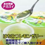 はちみつレモンゼリーFe 40個 冷凍 ニチレイ 給食