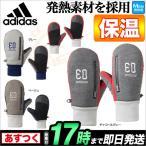 【◆1月20日0時開始★ポイント10倍〜19倍★要エントリー】adidas アディダス ゴルフ CCJ94 SP ウォームペアミトン(メンズ)