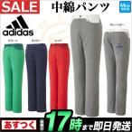 adidas アディダス ゴルフウェア CCI60 JP SP スタッフドパンツ(メンズ)【PO】