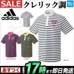 アディダス ゴルフウェア  CCG54SP クレリックボーダー S/S ポロシャツ