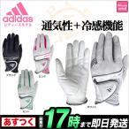 adidas アディダス ゴルフウェア AWT40 クライマクール `17 シングル グローブ(片手用左手用/レディース)