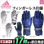 adidas アディダス ゴルフウェア AWT41 ウィメンズ UVプロテクトアンドフィンガーレスペアグローブ 指先カット(両手用/レディース)