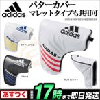adidas アディダス ゴルフ  AWT12 パターカバー(マレット共用)