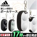 adidas アディダス ゴルフ  AWR90 ボールケース 2(ボール2個用)