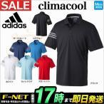 アディダス ゴルフウェア LCD88 CP CLIMACOOL 3ストライプ S/S ポロシャツ(メンズ)