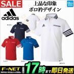 アディダス ゴルフウェア CCO40 JP adicross 3ストライプ S/S ポロシャツ (メンズ)