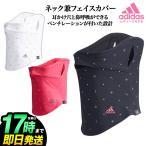 アディダス adidas ADICROSS モノグラム UVネック フェイスカバー  レディース CL0453 ゴルフ アクセサリー アクセサリー