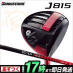 ブリヂストン J815 ドライバー TourAD J15-11Wシャフト(カーボン)