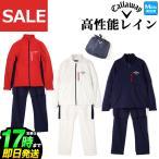 Callaway GOLF キャロウェイ ゴルフウェア  9988500 セットアップレインウェア (メンズ)【U10】