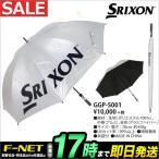ダンロップ SRIXON GGP-S001 アンブレラ 晴雨兼用 傘