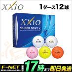 ダンロップ ゼクシオ スーパーソフトX XXIO SUPER SOFT X ゴルフボール 1ダース