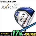 ショッピングダンロップ ダンロップ ゼクシオ10 XXIO-X XXIO10 ドライバー MP1000