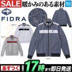 30%OFF・セール・2016年秋冬新作 FIDRA フィドラ ゴルフウェア P110604 トラックジャケット(メンズ)