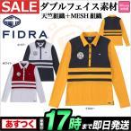 30%OFF・セール・2016年秋冬新作 FIDRA フィドラ ゴルフウェア P211470 長袖ポロシャツ(レディース)