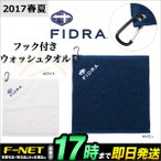 FIDRA フィドラ ゴルフ FA382597 ウォッシュタオル 【U10】