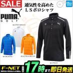 PUMA GOLF プーマ ゴルフウェア 923591 ゴルフ LS ポロシャツ (メンズ)【U10】