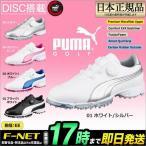 PUMA プーマ ゴルフ 189419 BIOPRO DISC バイオプロ ディスク ウィメンズ ゴルフシューズ (レディース)