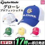 テーラーメイド ゴルフ  CCK48 グローレツアーウィメンズプロフェッショナルメッシュキャップ(レディース)