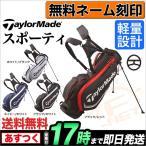 TaylorMade テーラーメイド ゴルフ SQ941 S-4 SERIES スタンドバッグ CS4 '17キャディバッグ