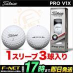 2017年モデル タイトリスト Titleist PRO V1x プロV1x ゴルフボール  1スリーブ(3球)