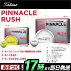 タイトリスト 16 PINNACLE RUSH ピナクルラッシュ ゴルフボール 1ダース