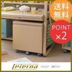 学習ワゴン ピエルナ pierna 2段ワゴン 865RCW-W964 オカムラ