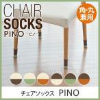 ショッピング椅子 椅子の靴下 イス 脚 カバー チェアソックス ピノ 4個入り(1脚分)