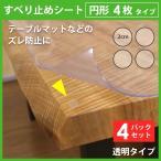 滑り止め両面シール 円形4枚タイプ 4パックセット テーブルマット テーブルマット匠のズレ防止に すべり止めシート
