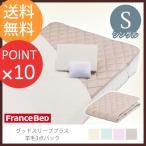 フランスベッド  グッドスリーププラス 寝装品羊毛3点パック シングルサイズ  敷きパッド マットレスカバー 洗濯ネット付
