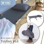 アウトドア ベッド NX-935 フォールディングベッド 東谷 枕付き 折りたたみベッド 簡易ベッド キャンプ レジャー お出かけ 木製 持ち運び 便利 収納 おしゃれ