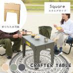 折りたたみ テーブル アウトドア おしゃれ 室内でも屋外でも!クラフターテーブル スクエアタイプ LFS-415 キャンプ コンパクト収納 軽量 作業台 長方形