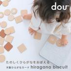 【あすつく】 木のおもちゃ おままごと dou? hiragana biscuit ひらがな ビスケット 知育玩具 おもちゃ 誕生日 出産祝い 1歳 2歳 男の子 女の子 北欧