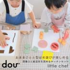 【あすつく】 木のおもちゃ おままごと 型はめパズル dou? little chef リトルシェフ 知育玩具 誕生日 出産祝い 1歳 2歳 プレゼント 男の子 女の子 赤ちゃん